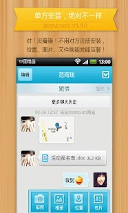 移动MOMO(短信导航版) - screenshot thumbnail