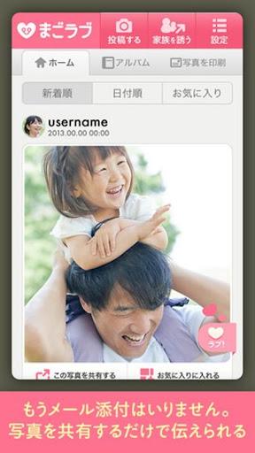 まごラブ−超カンタン シンプルな子どもの育児写真日記。