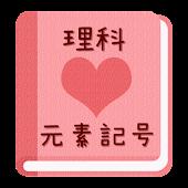 【無料】元素記号アプリ:周期表を見て覚えよう(女子用)