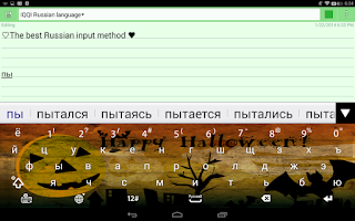 Screenshot of IQQI Russian Keyboard