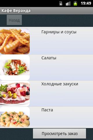 【免費購物App】Кафе Веранда-APP點子