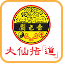 Sik Sik Yuen Video Guide icon