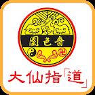 Sik Sik Yuen Video Guide icon