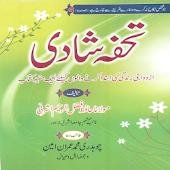 Tohfa E Shadi