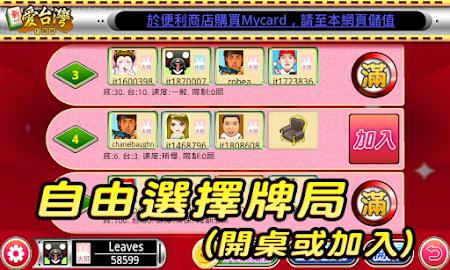 iTaiwan Mahjong Free Screenshot 5