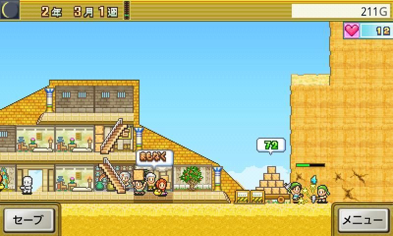 【体験版】発掘ピラミッド王国 Lite screenshot #6