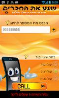 Screenshot of שינוי קול בטלפון