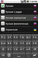 Screenshot of Russian Keyboard