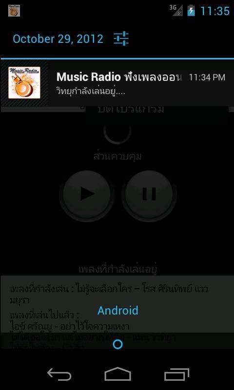 Music Radio (ร็อค สตริง สากล) - screenshot