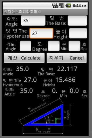 CNC trigonometric functions- screenshot