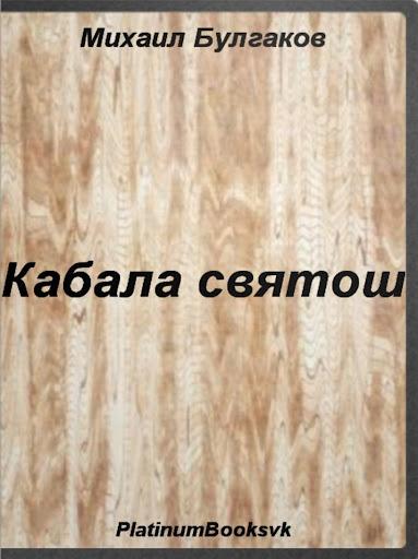 Кабала святош.Михаил Булгаков.