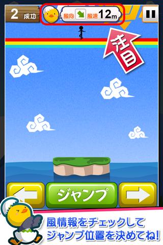 Landing+ - screenshot