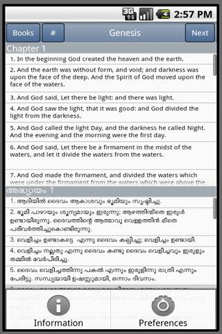 Malayalam Bible - screenshot