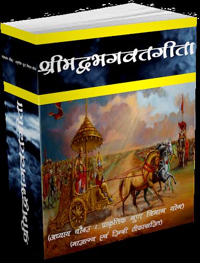 Srimadbhagwat Geeta Adhyay 14