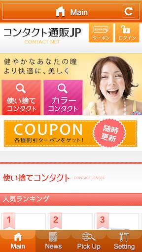 カラコン・コンタクト通販JP