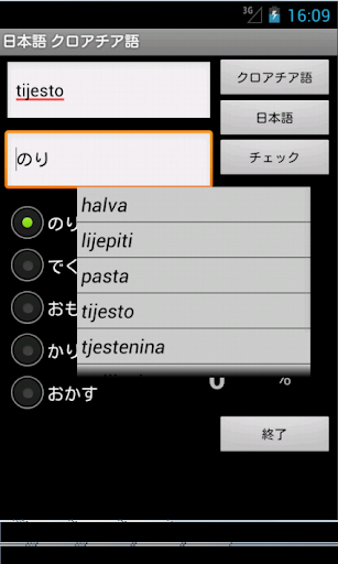 Learn Japanese Croatian
