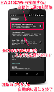 HWD15 Status Notifier- screenshot thumbnail