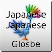 Japanese-Japanese Dictionary