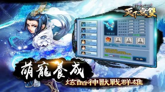 Efun-神鵰俠侶-金庸武俠正版授權 - screenshot thumbnail