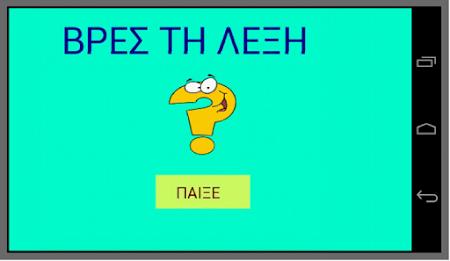ΒΡΕΣ ΤΗ ΛΕΞΗ 1.0.5 screenshot 2091796