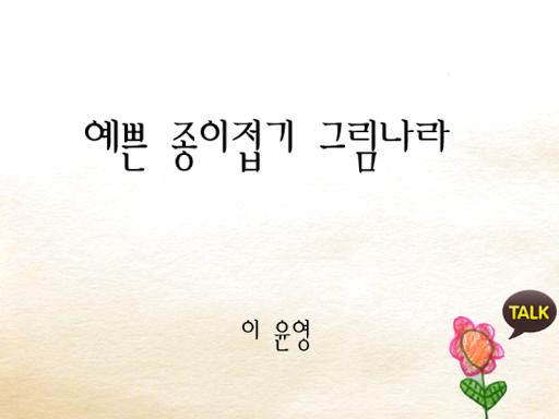 윤영이의 종이접기 그림나라