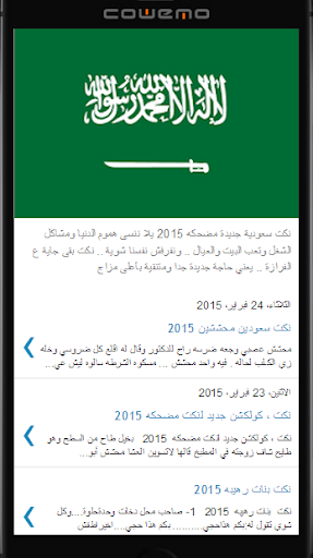 نكت سعودية جديدة مضحكه 2015
