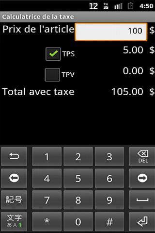 工具必備APP下載 Calculatrice de taxe 好玩app不花錢 綠色工廠好玩App