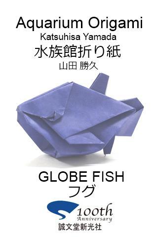 水族館折り紙12 【フグ】