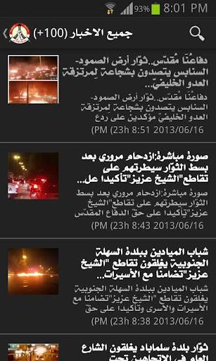 إئتلاف شباب ثورة 14 فبراير