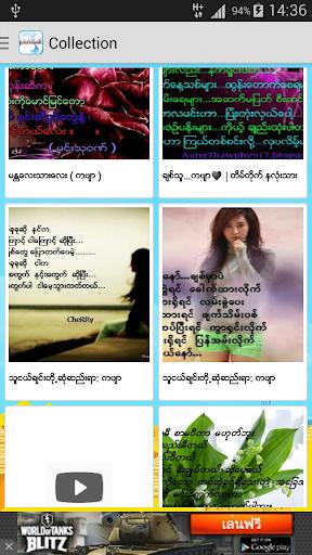Myanmar Poem Love