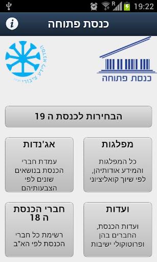 Knesset Aberta