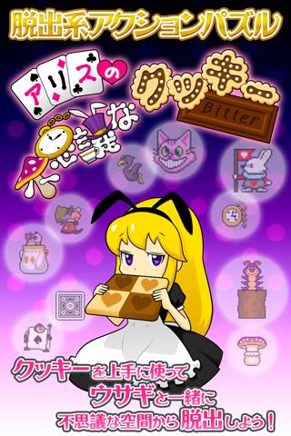 激ムズピコピコゲーム『アリスの不思議なクッキーBitter』