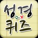 OX성경퀴즈 - OX bible qiuze icon