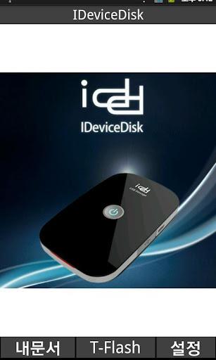 IDeviceDisk