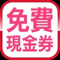 免費現金券 icon