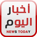 أخبار اليوم - News Today icon