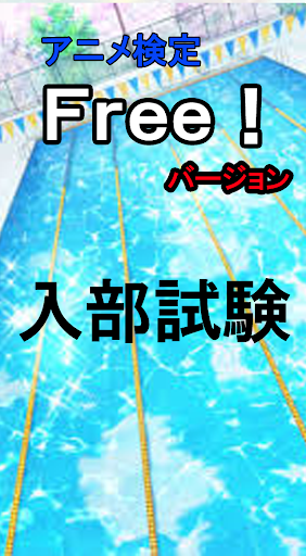 アニメ検定 Free!入部試験バージョン
