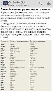 Oxford Russian Dictionary- screenshot thumbnail