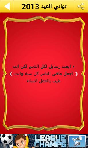 【免費娛樂App】تهاني العيد 2013-APP點子
