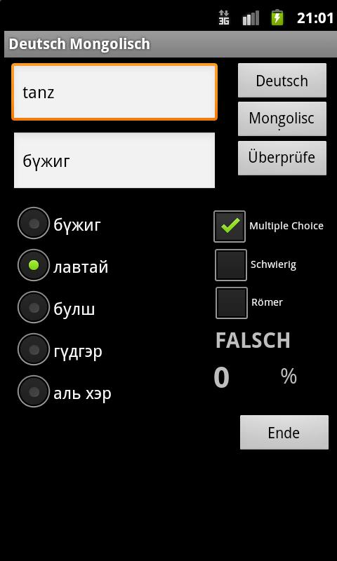 German Mongolian Dictionary- screenshot