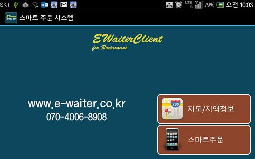 스마트주문 EWaiter