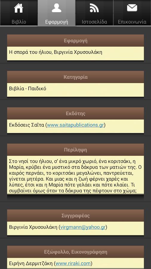 Η σπορά του ήλ…, Β. Χρυσουλάκη - screenshot