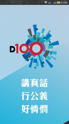 D100 Lite