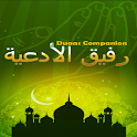 Duaas Companion - Duas (Islam) icon