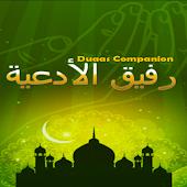 Duaas Companion - Duas (Islam)
