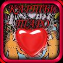 Гадание на любовь карты Таро icon
