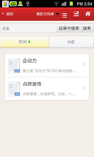 玩免費生產應用APP|下載在线OCR文档图像管理 app不用錢|硬是要APP