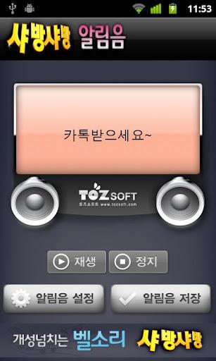 [샤방샤방](섹시)오 문자좀 오시네~ screenshot