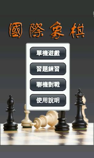 國際象棋 Chess