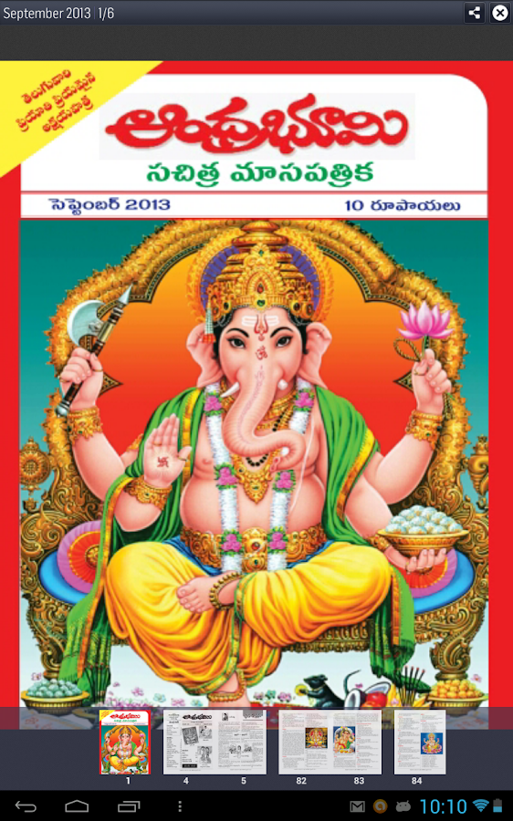 Andhra Bhoomi Monthly - screenshot